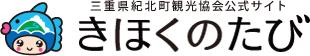 三重県紀北町観光協会ガイド きほくのたび