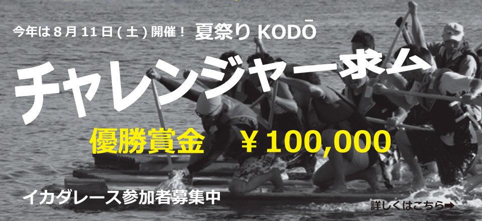 夏祭りKODO いかだレース参加者募集