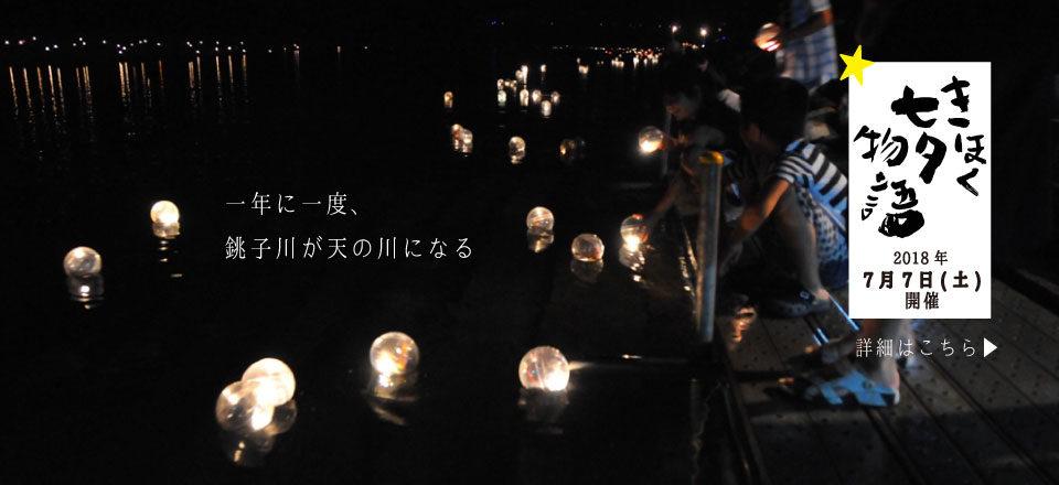 7月7日(土)きほく七夕物語