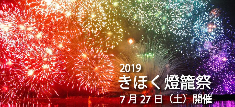7/27(土)  2019 きほく燈籠祭