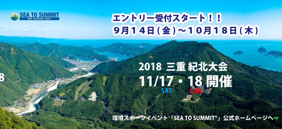 2018SEA TO SUMMIT®三重紀北大会