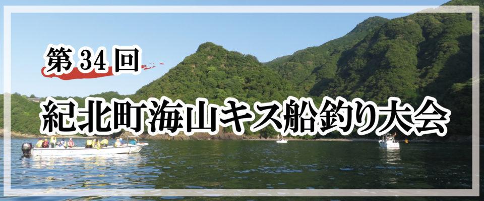 "News of ""Mt. the 34th Kihoku-cho Sea kiss fishing on a boat meet"" holding! Kihoku-cho"