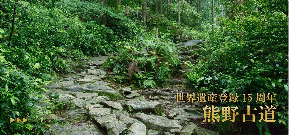 紀伊山地の霊場と参詣道 世界遺産 熊野古道