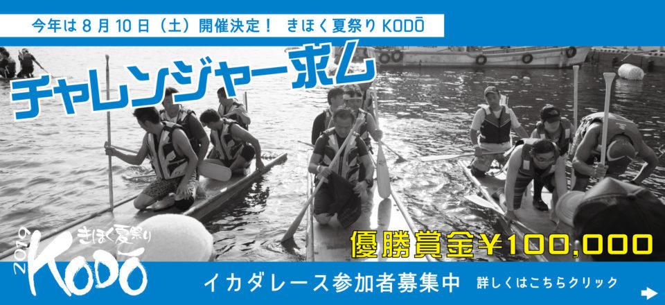 きほく夏祭りKODŌ イカダレース参加者募集
