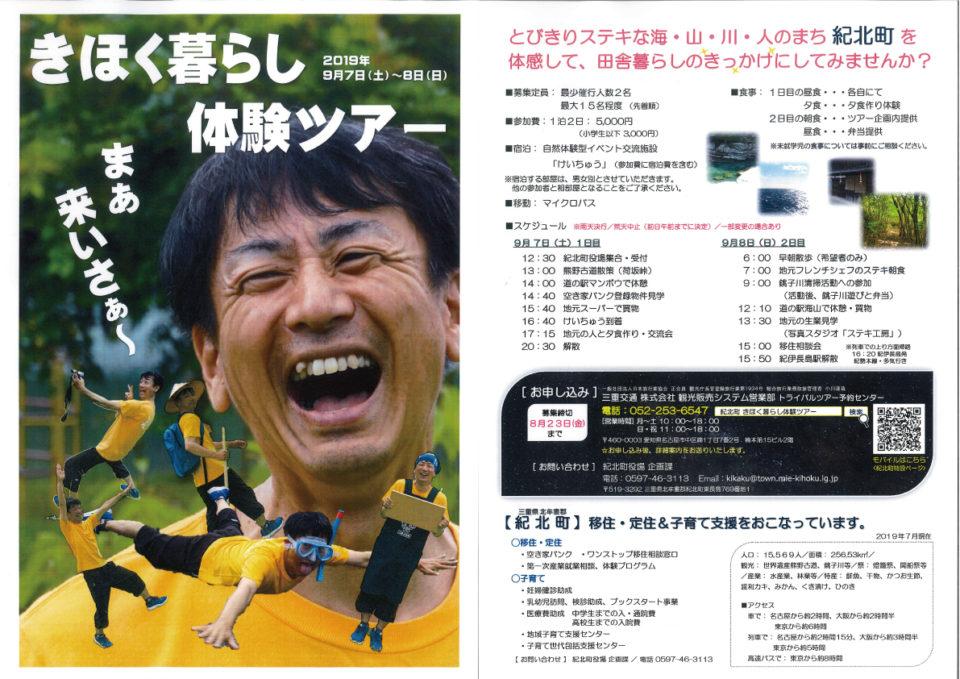 9/7・8「きほく暮らし体験ツアー」参加者募集中! 紀北町