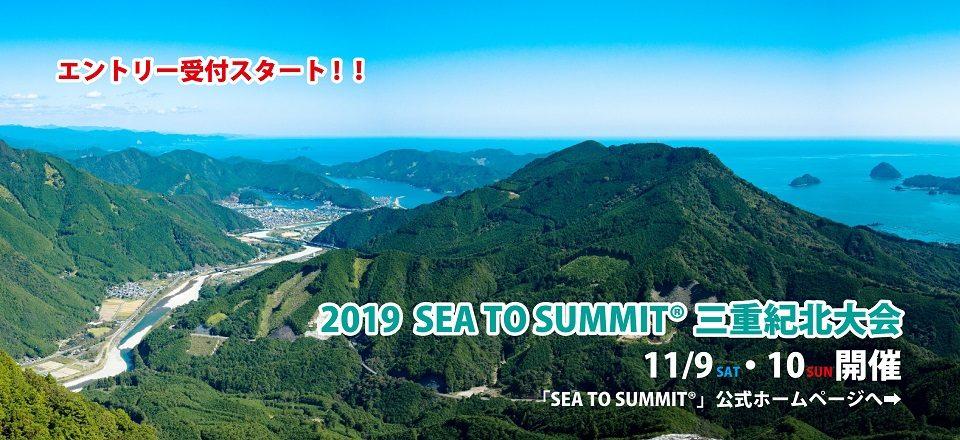 2019 SEA TO SUMMIT®三重紀北大会