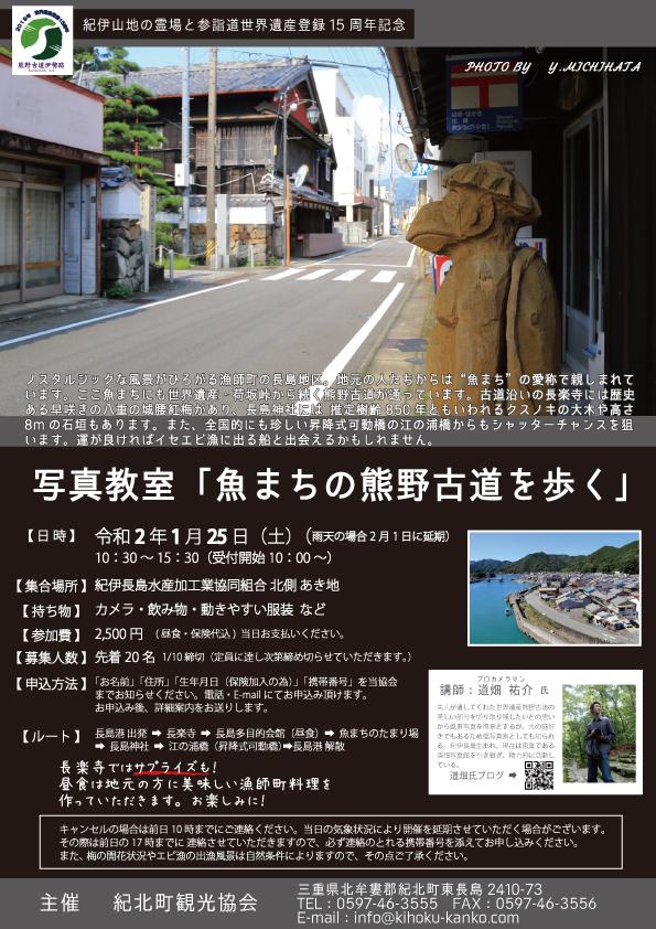 写真教室「魚まちの熊野古道を歩く」参加者募集中! 紀北町